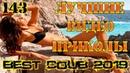 Лучшие видео приколы Best Coub 2018-2019 Compilation Смешные Моменты КубКоуб №143 TiDiRTVLIVE