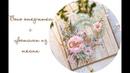 DIY Открытка своими руками. Цветы из ткани/ Cardmaking step-by-step tutorial.