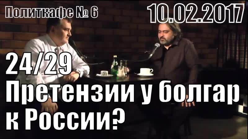24. Какие претензии у болгар к России