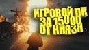 Дешевая игровая сборка пк 🔥 Игровой пк за 15000 рублей 🔥 Сборка пк на авито 🔥