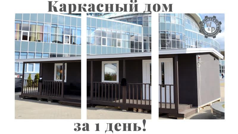M-dom от Випинжиниринг. Комфорт городской квартиры на Вашем участке.