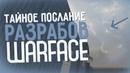 Тайное послание разработчиков Warface