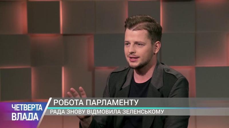 Суд скасує вибори 21 липня, – Валерій Калниш у програмі «Четверта влада»