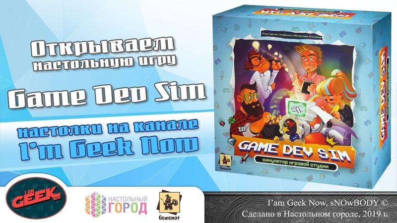 Открываем настольную игру Game Dev Sim
