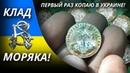НАШЁЛ ОБЕРЕГ-КОРАБЕЛЬНИК И ЦАРСКОЕ СЕРЕБРО! XP Deus ищет золото в Украине