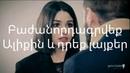 ♫ Patvic ARAVEL 29 Arkadi Dumikyan Kyanks Аркадий Думикян Кянкс 2019 ♫