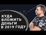 Куда стоит инвестировать деньги в 2019 году. Куда вложить рубли