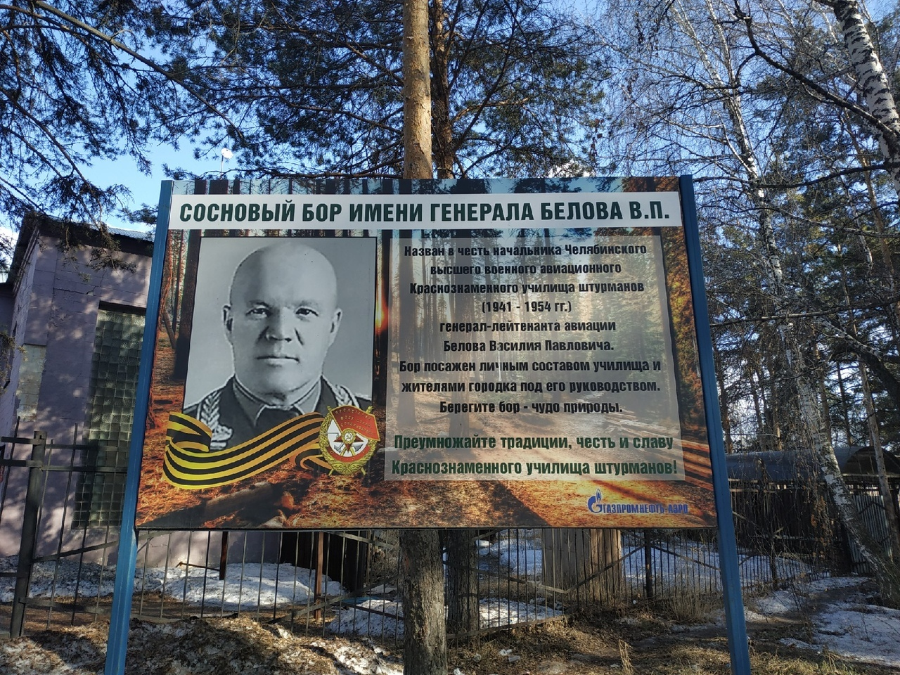 Афиша Челябинск Большой субботник в парке генерала Белова