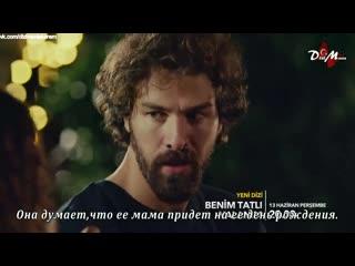 Моя сладкая ложь / benim tatli yalanim - 2 фраг к 1 серии