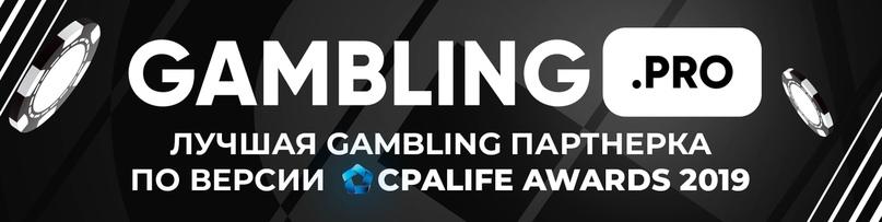 Партнерка Gambling.pro