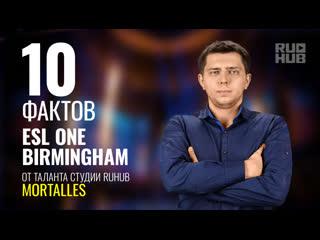 10 фактов о турнире esl one birmingham 2019 от mortalles