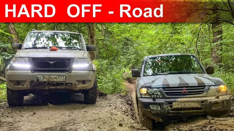 Hard OFF road Mitsubishi Pajero Sport UAZ Patriot