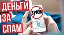 Деньги за СПАМ БЕЗ ВЛОЖЕНИЙ. Бот в Telegram