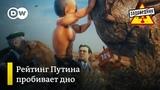 Рейтинг Путина пробил дно, Золотова тянет на подвиги, гимн ГРУ
