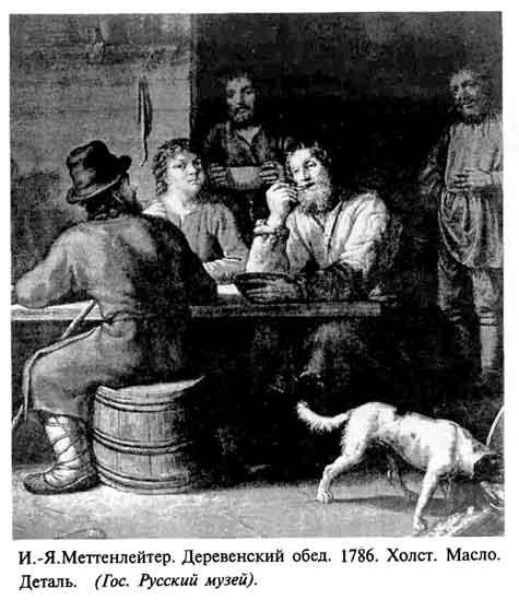 ЧТО ЕЛ РУССКИЙ КРЕСТЬЯНИН Традиционно крестьянская пища отличалась простотой и грубостью (была сурова, как говорили в XVIII веке). Однако под простотой и грубостью надо иметь в виду лишь степень