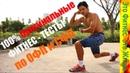 ОФП БОЛЬШОЙ ТЕННИС Уроки и Тренировки по Большому Теннису Видео Урок Большого тенниса