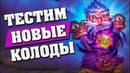 ТЕСТИМ КОЛОДЫ В ЛЕГЕНДЕ Hearthstone Возмездие Теней стрим