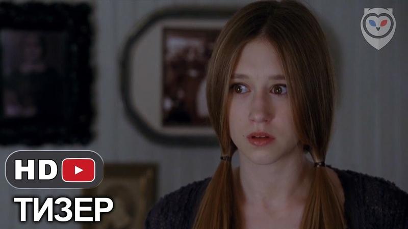 Американская история ужасов American Horror Story Тизер 3 сезона 2013