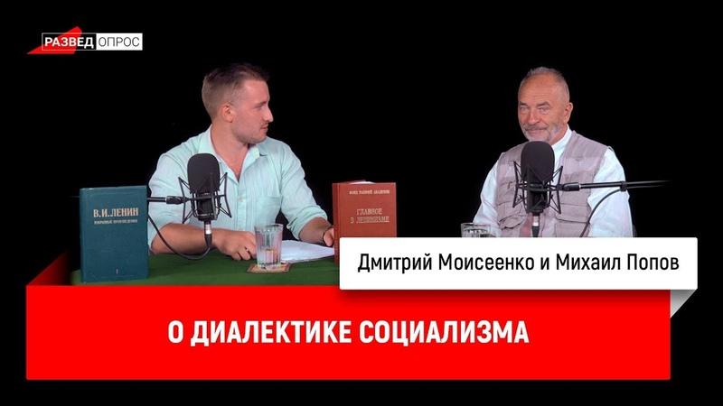 Михаил Попов о диалектике социализма