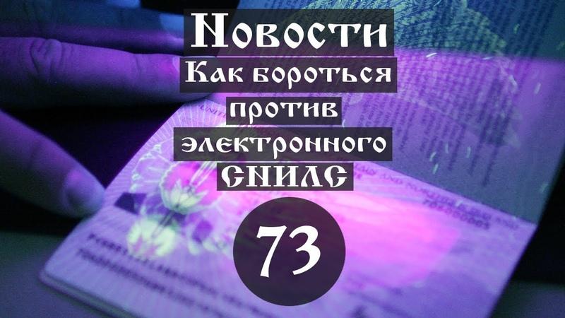 Новости Как бороться против электронного СНИЛС Выпуск №73