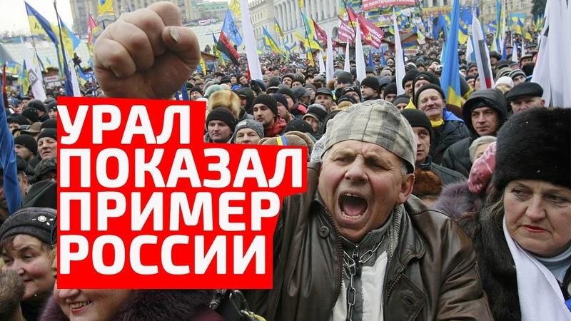 ДЕЛАЙТЕ ТАК ЖЕ КАК В ЕКАТЕРИНБУРГЕ И МЫ СПАСЕМ РОССИЮ. Путин именно этого и боится