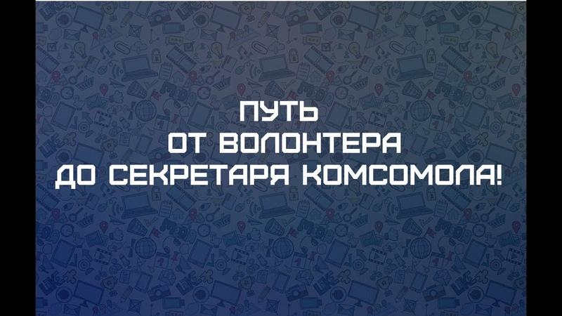 Путь от Волонтера до Секретаря Комсомола