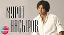 Cool Music Мурат Насыров It's a joy Official video