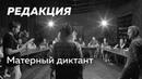 Матерный диктант Полная версия без цензуры Редакция