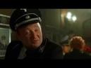 Фильм «Гитлер капут!». В клубе.