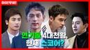 10년 후 배우로 가장 대성할 연기돌? 도경수 임시완 박형식 준호