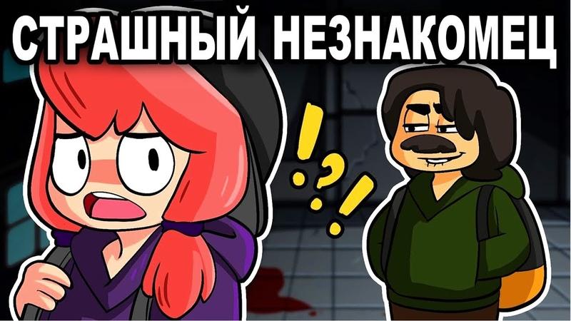 Незнакомец Преследовал Меня До Дома ● Русский Дубляж