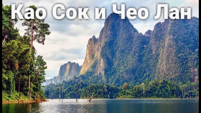 Экскурсия в национальный парк Кхао Сок и озеро Чео Лан | Пхукет | Таиланд | Экскурсии | Тай Инфо