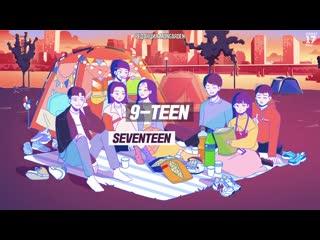 [рус. саб] seventeen — 9-teen («a-teen 2» ost)