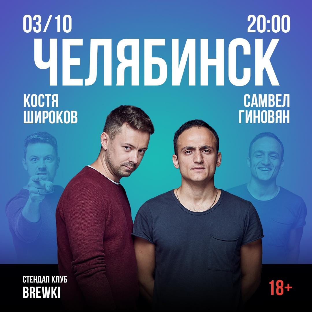 Афиша Челябинск Гиновян и Широков / Челябинск / 3 октября
