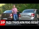 Обновленные Lada Granta и Renault Logan – сравнительный тест