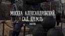 Москва Александровский сад Кремль