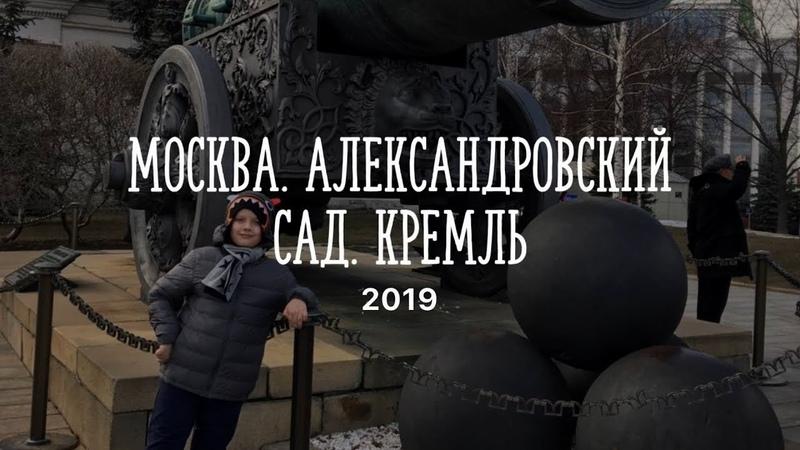 Москва. Александровский сад. Кремль
