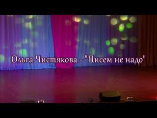 Ольга Чистякова -