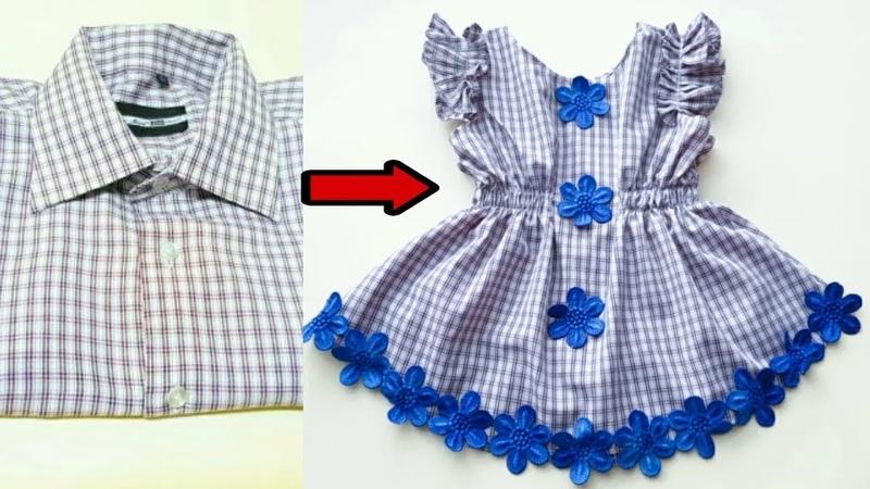 خياطه فستان طفله من قميص رجالي قديم أنيق بك