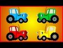 Синий трактор едет и везет разноцветные киндеры - Учим цвета - мультики