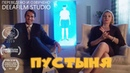 Короткометражка «ПУСТЫНЯ» Дубляж DeeaFilm