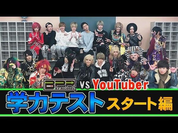 【BPR主催】YouTuber対抗学力テスト【スタート編】