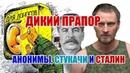 Дикий прапор о стукачах, анонимах и Сталине