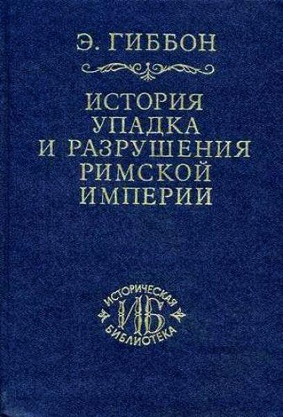 Книги о культуре Древней Греции и Древнего Рима