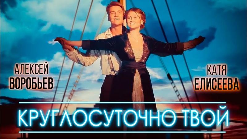 Алексей Воробьев feat. Катя Елисеева - Круглосуточно твой