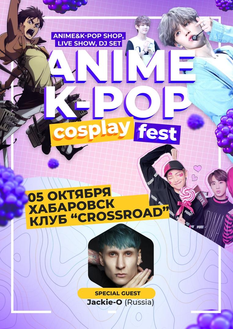 Афиша Хабаровск Anime/K-pop/Cosplay Fest с Jackie-O, Хабаровск