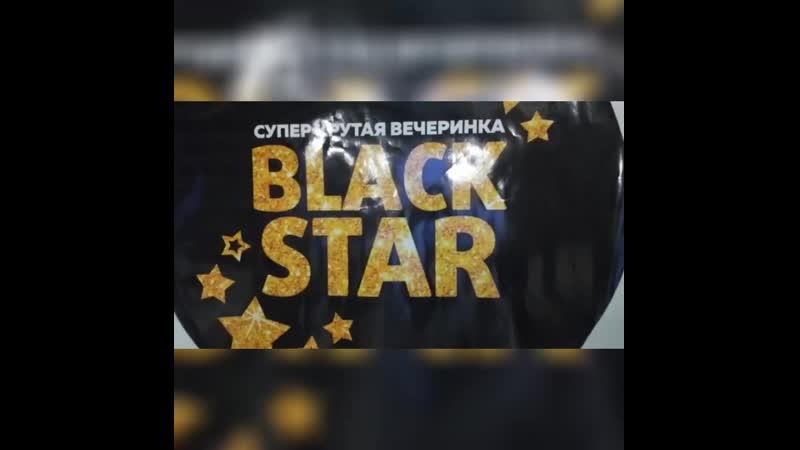 Крутая Туса BLACK STAR.