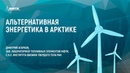 Дмитрий Агарков Альтернативная энергетика в Арктике