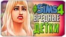 САМЫЕ ВРЕДНЫЕ ДЕТКИ - The Sims 4 ЧЕЛЛЕНДЖ - 100 ДЕТЕЙ ◆