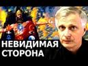 Управление миром через мистификации. Валерий Пякин.